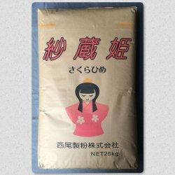 画像1: 西尾製粉 紗蔵姫 25kg