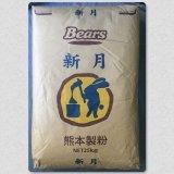 熊本製粉 新月 25kg