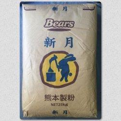 画像1: 熊本製粉 新月 25kg