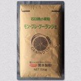 熊本製粉 モン・ブレ・ブーランジェ 15kg
