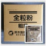 熊本製粉 全粒粉(粗挽) 1kg/10