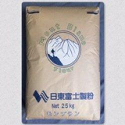 画像1: 日東富士製粉 モンブラン 25kg