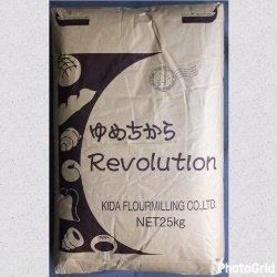 画像1: 木田製粉 ゆめちからRevolution 25kg
