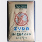 横山製粉 エゾシカ 25kg
