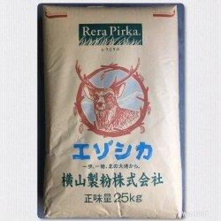 画像1: 横山製粉 エゾシカ 25kg
