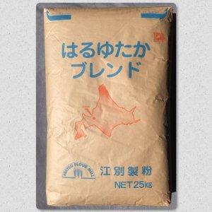 画像: 江別製粉 はるゆたかブレンド 25kg